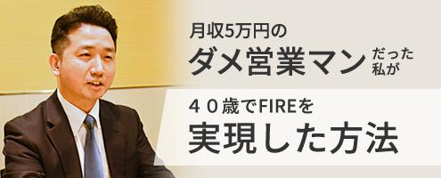 月収5万円の「ダメ営業マン」だった私が40歳でFIREを実現した方法