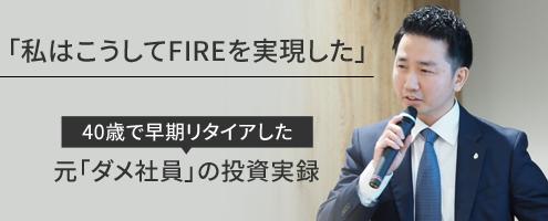 「私はこうしてFIREを実現した」40歳で早期リタイアした元「ダメ社員」の投資実録