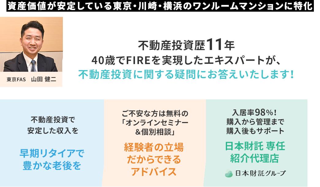 資産価値が安定している東京・川崎・横浜のワンルームマンションに特化不動産投資歴11年40歳でFIREを実現したエキスパートが、不動産投資に関する疑問にお答えいたします!